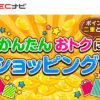 【ポイ活】ポイントサイト「ECナビ」の特徴・評判をチェック!