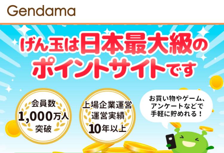 【ポイ活】ポイントサイト「げん玉」の特徴・評判をチェック!