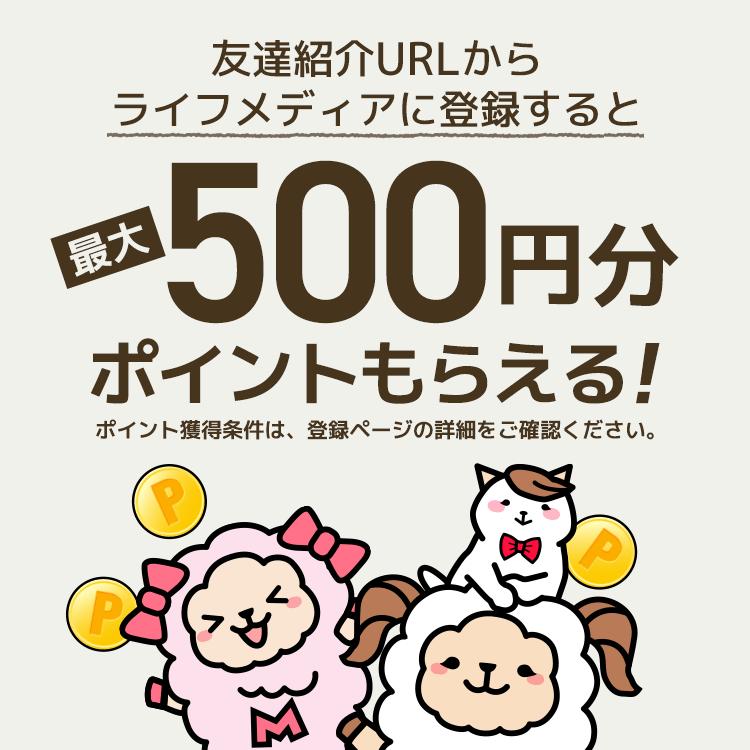 ライフメディア 友達紹介から登録でお得!
