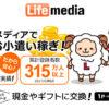 【ポイ活】ポイントサイト「ライフメディア」の特徴・評判をチェック!
