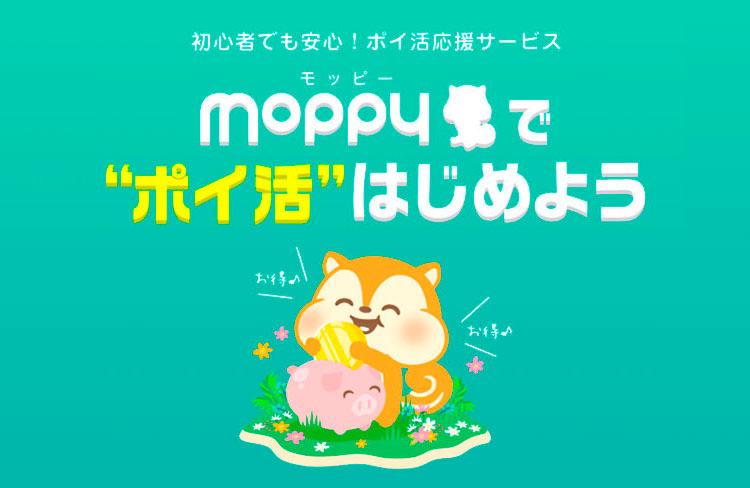 【ポイ活】ポイントサイト「モッピー」の特徴・評判をチェック!