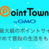 【ポイ活】ポイントサイト「ポイントタウン」の特徴・評判をチェック!