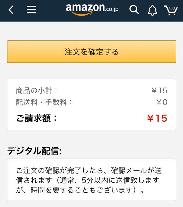 アマゾンギフト券(チャージ)