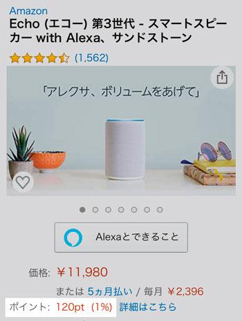 アマゾンの商品につくポイントがある