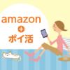 【ポイ活】Amazonの買い物でポイントを貯める方法3つ!