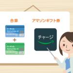 バーチャルプリペイドカードの端数を使い切るならアマゾンギフト券!