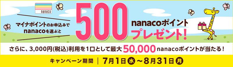 nanacoでマイナポイント