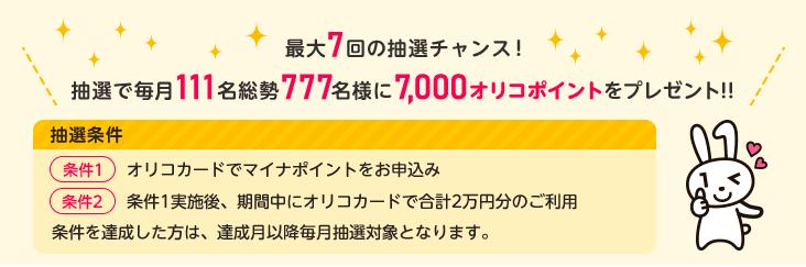 オリコカードでマイナポイント(+抽選で7,000円相当)