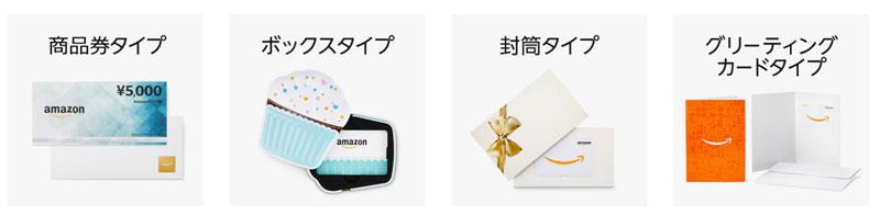 手渡す・郵送する「実物」のAmazonギフト券