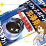 【1回20円】100均のステンレスボトル洗浄剤が超優秀!【ピカピカ】