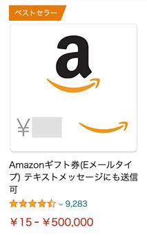 Eメールで送る「デジタル」Amazonギフト券