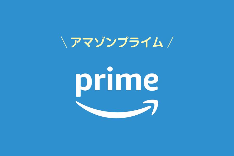 Amazonプライム会員だと何ができるの?お金を払う価値ある?【得か損か】