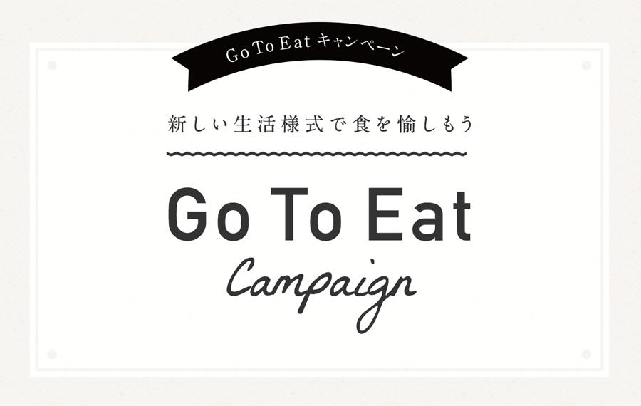 Go To イート キャンペーンとは?