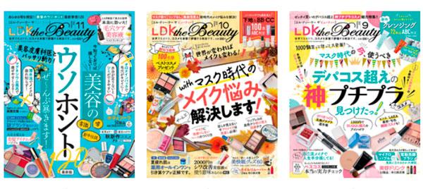 LDK the Beauty(エル・ディー・ケー ザ ビューティー)
