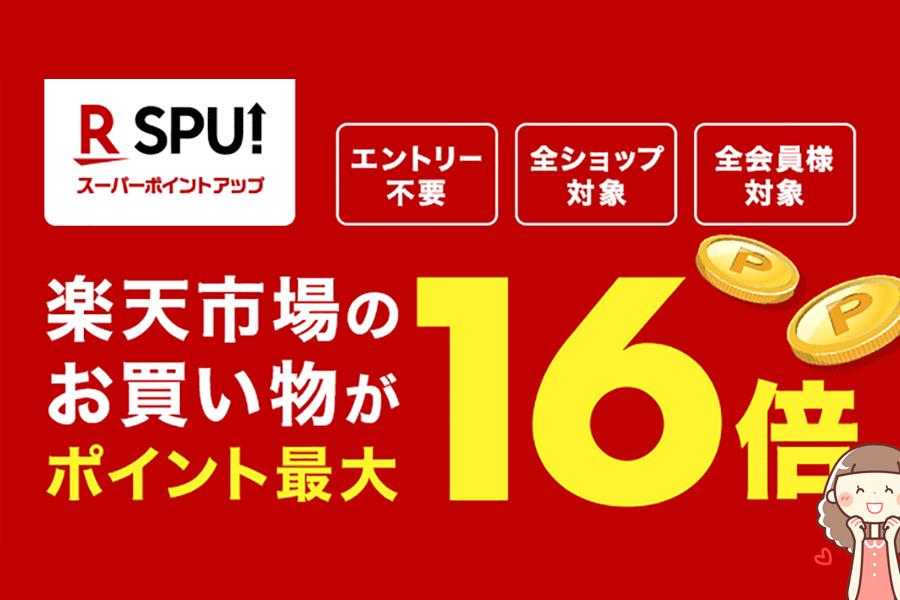 【ポイント最大16倍】楽天SPUの仕組みを知ってポイントザクザク!
