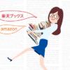 【本を買う】楽天ブックスとAmazonのどっちがお得?【比較】