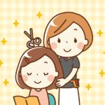 【節約しつつキレイになる】美容院代を安く済ませる方法5つ!