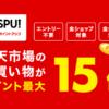 【ポイント最大15.5倍】楽天SPUの仕組みを知ってポイントザクザク!