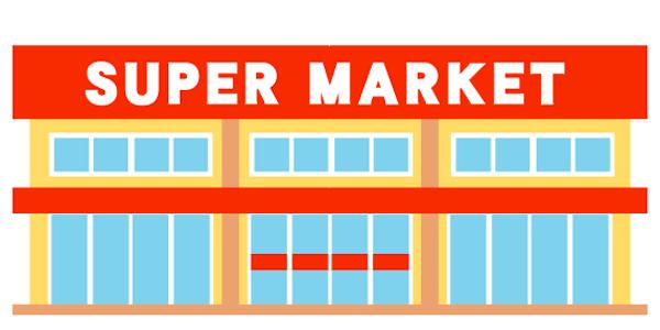 地元のスーパーを利用する