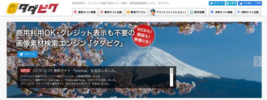 タダピク(画像横断検索サイト)