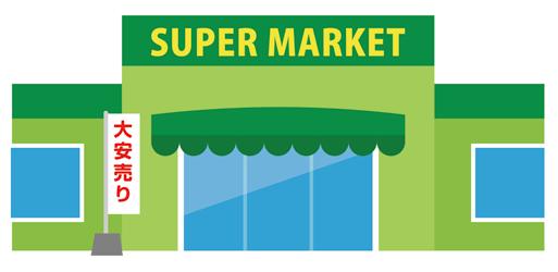 食材の安いスーパーを探す
