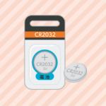 ボタン電池のCR2032だって100均で買える!【安くても大丈夫】