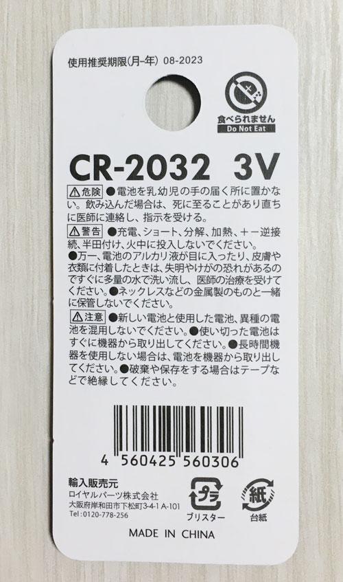 セリアのCR3032ボタン電池