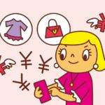 【簡単】後悔する衝動買いをしてしまう心理と防ぐための対策法