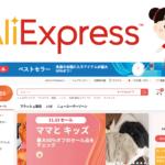 超安いアリエクスプレス(AliExpress)を安全に使うポイント