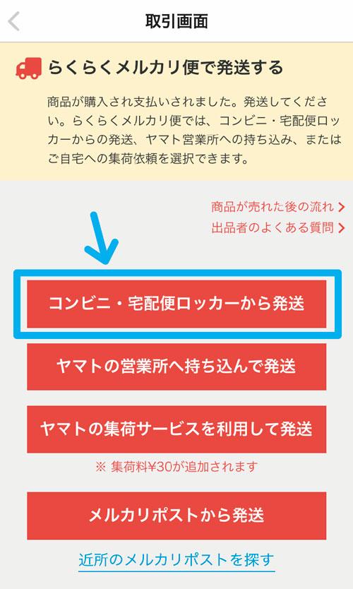 セブンイレブン用配送用バーコードの作り方 1