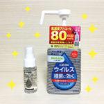 【安くて効果的】使ってみてよかった手指消毒液のおすすめ【手も荒れにくい】