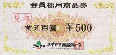 500ポイントで500円分のスギヤマ商品券がもらえる