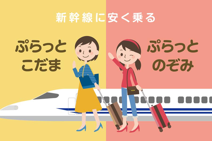 ぷらっとこだま・ぷらっとのぞみなら新幹線が安い!【ドリンク付き】