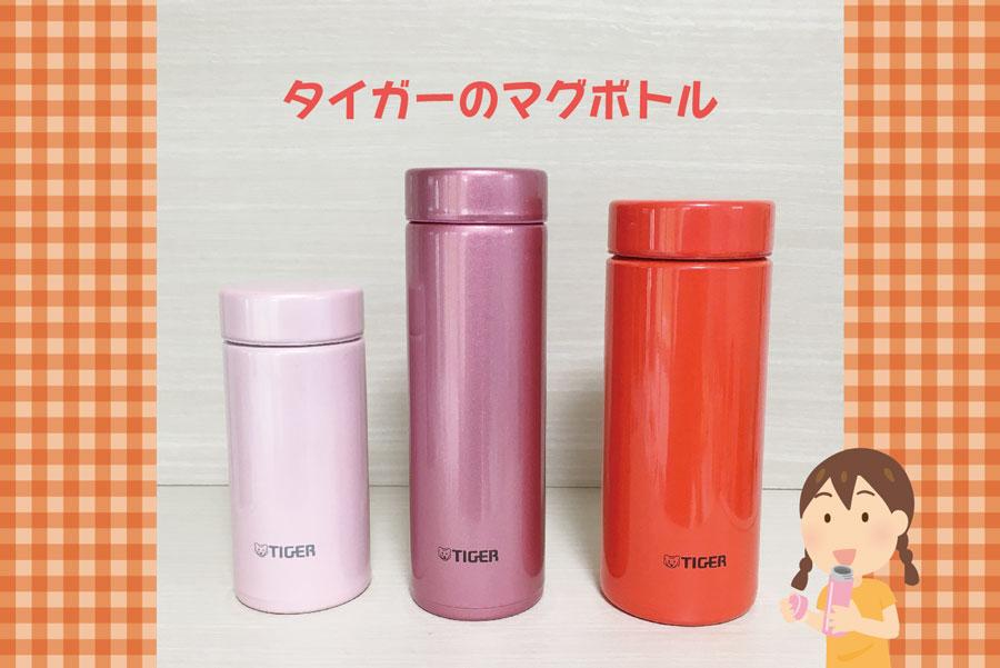 愛用中のタイガー魔法瓶マグボトル紹介(200・300・350ml)【おすすめ】