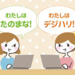 【Adobe CC】たのまなとデジハリのどっちがあなたに合っている?現役ユーザーが紹介!