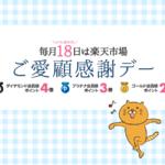 【楽天市場】毎月18日のご愛顧感謝デーはポイントUP!【2〜4倍】