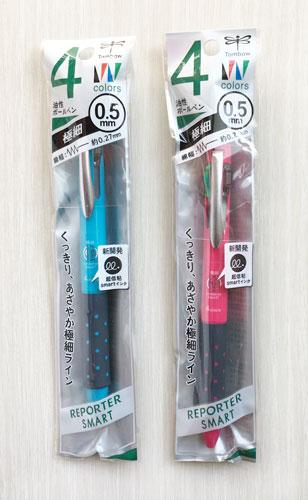 おすすめ4色ボールペン「リポータースマート」とは