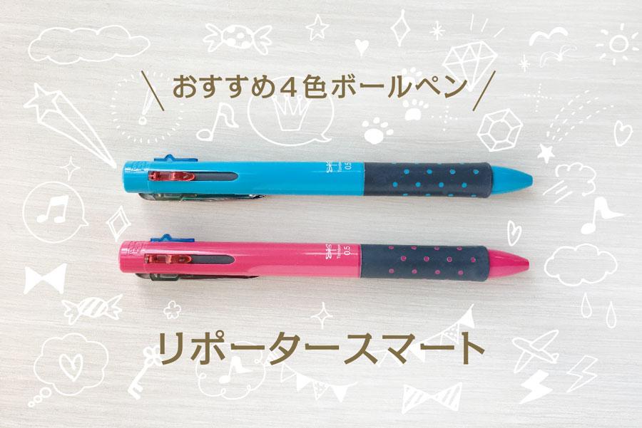 【安くて可愛い】4色ボールペンはトンボのリポータースマートがおすすめ【愛用中】