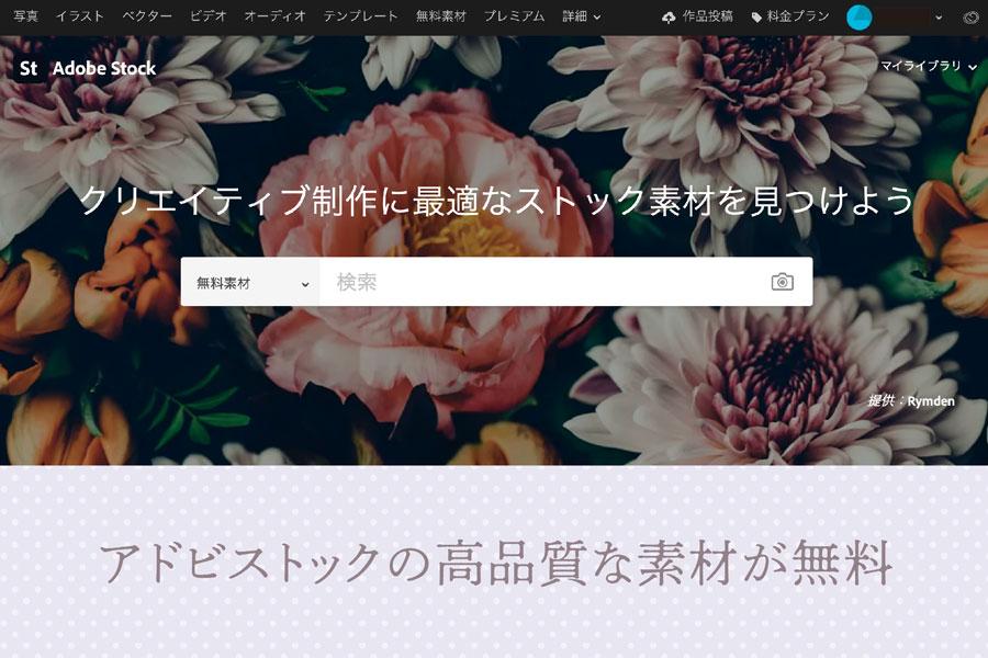 【高品質】商用もOKのアドビストック無料素材の使い方!