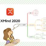 【無料】マインドマップアプリはXMindがおすすめ!【mac対応】