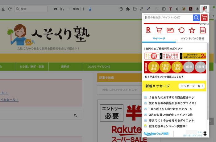 楽天ウェブ検索 ブラウザのアドオン