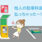 【コインパーキング】間違えて他人の駐車スペースの精算をしたら返金あり?