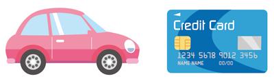 自動車税の支払いでクレジットカードは使えるの?