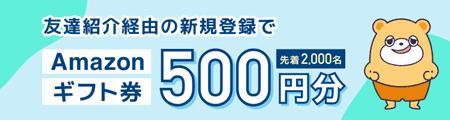 ポイントタウン新規登録で500円分のアマゾンギフト券がもらえる!
